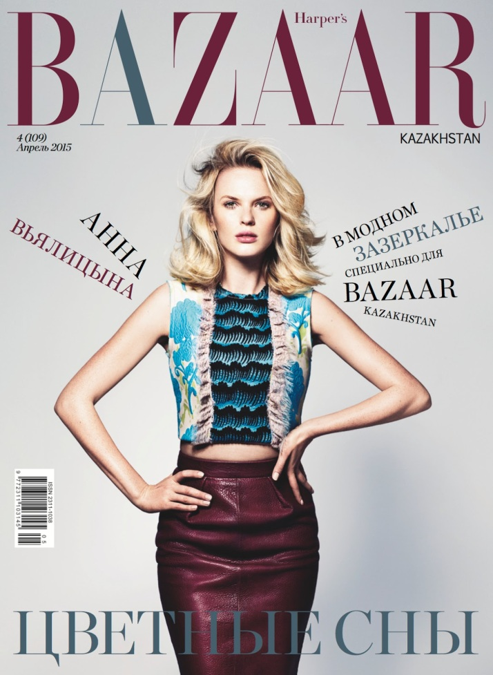 Anne V Harper's Bazaar Kazakhstan April 2015 Cover 1
